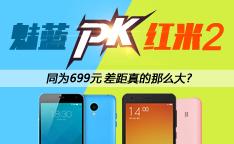 i手机第二季第4期:魅蓝PK红米2