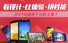 i手机253期:14年谁是千元机王者?