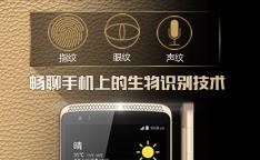 i手机第274期:手机生物识别技术