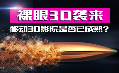 i手机第282期:移动3D影院成熟了吗?