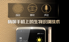 i手机第274期:手机上的生物识别技术