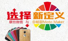 i手机第275期:摩丝与你聊Moto Maker
