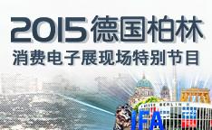 i手机第277期:IFA2015特别节目