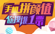 i手机第278期:手机拼颜值你投谁?