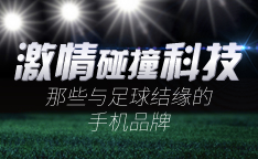 i手机288期:与足球结缘的手机