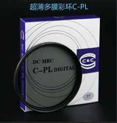 DC MRC C-PL C&C超薄滤镜