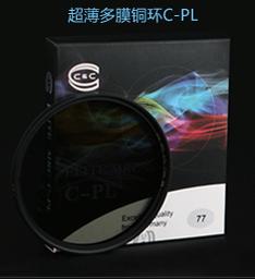 ELITE MRC C-PL C&C超薄滤镜