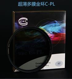 ELITE GOLD MRC C-PL C&C超薄滤镜