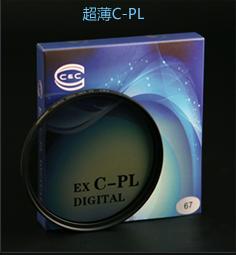 EX C-PL C&C超薄滤镜