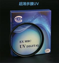 EX MRC UV C&C超薄滤镜