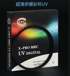 X-PRO MRC UV C&C超薄滤镜