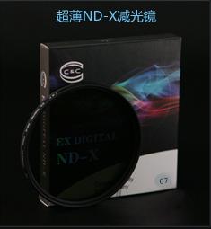 EX ND-X C&C超薄滤镜
