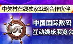 第九届ChinaJoy游戏展全程报道