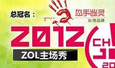 第十届ChinaJoy游戏展全程报道