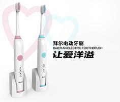 拜尔电动牙刷成人充电牙刷声波自动软毛牙刷防水美白情侣牙刷