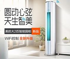 Midea/美的 KFR-51LW/WYAD2@ 大2匹智能艺术柜机立式冷暖客厅空调