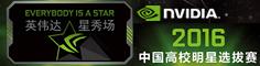 英伟达星秀场 2016年度中国高校选拔赛