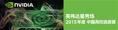 英伟达星秀场 2015年度中国高校选拔赛
