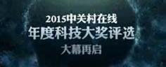 2015年度科技产品大奖评选