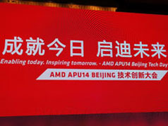 AMD创新技术大会召开