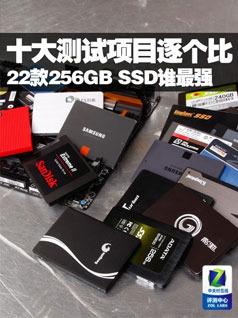 22款256GB/SSD巅峰对决