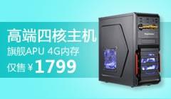 A10+4G+A85