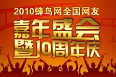 2011蜂舞嘉年华
