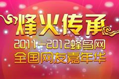 2012烽火传承