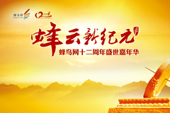 2013蜂云新纪元