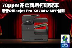 革命商用打印 惠普最强Pro X576dw首测