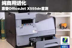 纯商用进化 惠普OfficeJet X555dn首测
