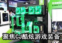 炫酷装备齐发 聚焦China joy游戏主机