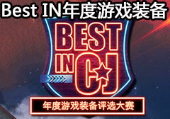 Best IN年度游戏装备评选
