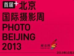 2013首届北京国际摄影周
