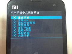 达人教你小米2/2s 如何升级安卓4.4 MIUI V5