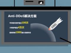 华为下一代Anti-DDoS解决方案