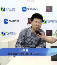 2017年CIAAS极豆视频访谈