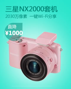 三星NX2000