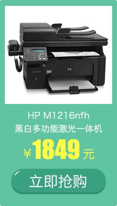 M1216nfh