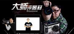 大师评器材视频专题【第三期:明基G1】