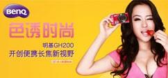 色诱时尚 明基GH200开创便携长焦新视野