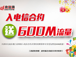 江湖通告:免费送600兆流量啦!