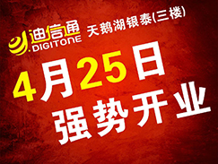 安徽迪信通天鹅湖银泰店4.25强势开业