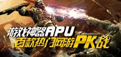 AMD APU 游戏神器 APU百款热门网游PK