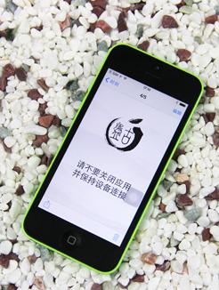 苹果iPhone5c越狱演示