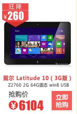 戴尔 Latitude 10(3G版)