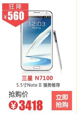 三星GALAXY Note II(N7100/16GB)