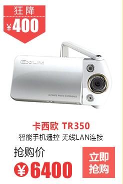 TR350