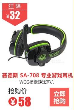 赛德斯 SA-708 专业游戏耳机