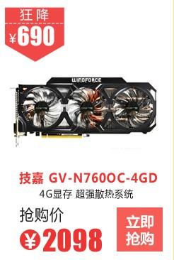 技嘉GV-N760OC-4GD
